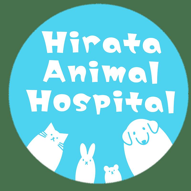 安佐北区の動物病院【ひらた動物病院】