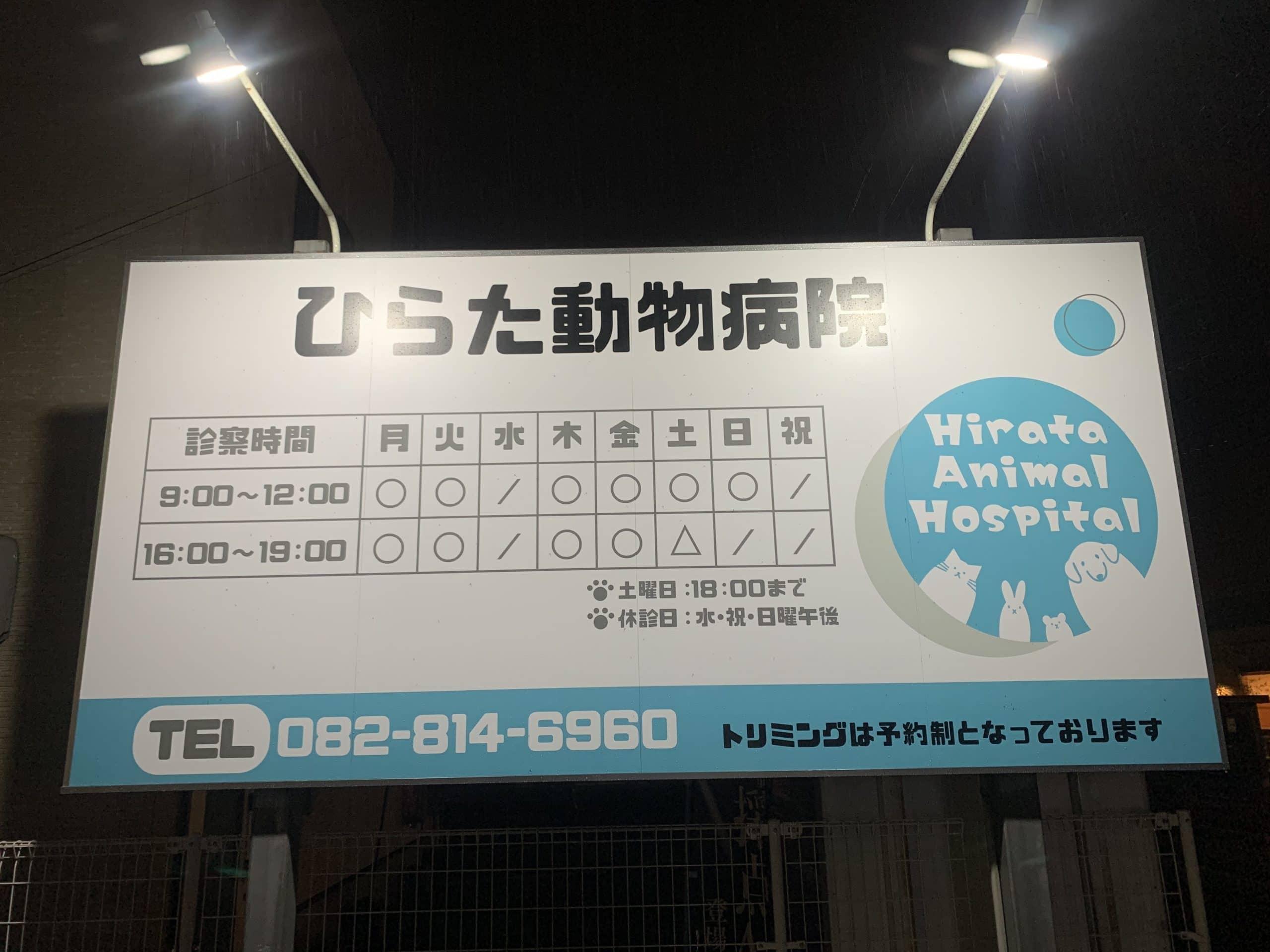 看板 時間案内 ひらた動物病院 広島