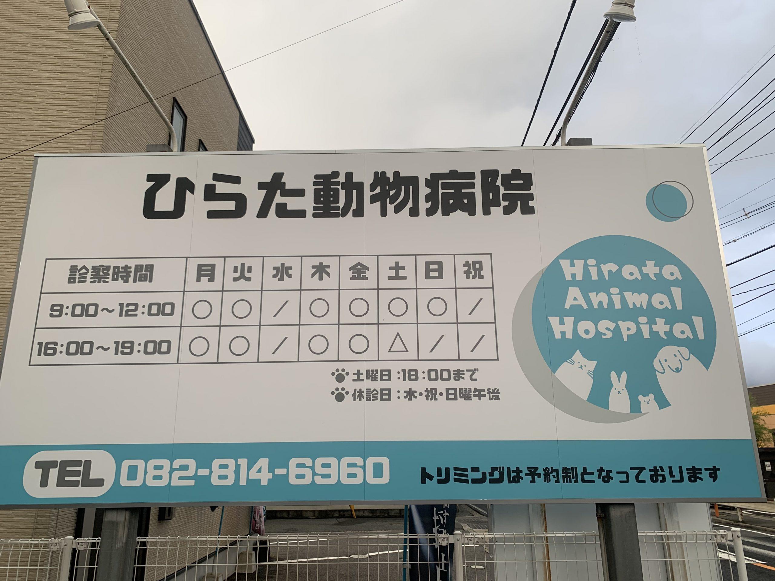 ひらた動物病院 時間 広島市安佐北区