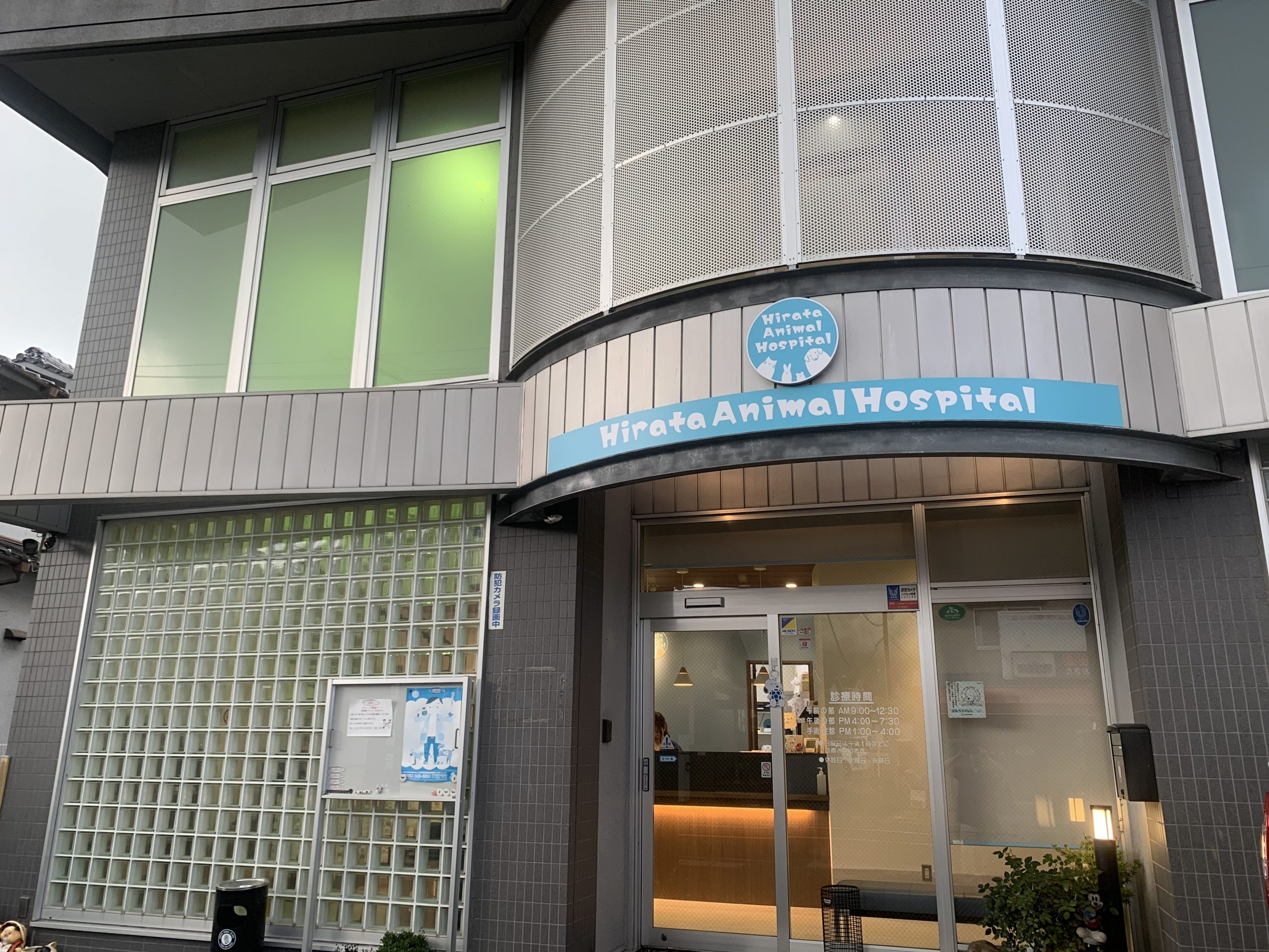 ひらた動物病院 広島